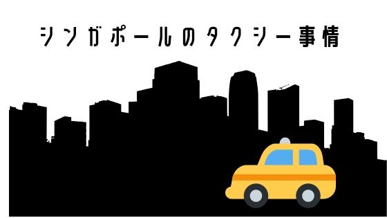 シンガポールのタクシー事情