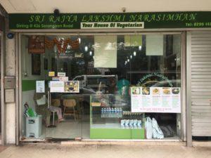 ファーラーパークのどローカルインド料理レストランSRI RAYA LAKSHIMI NARASIMHANの外観