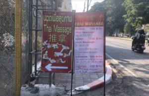 タイチェンマイのお寺マッサージの写真