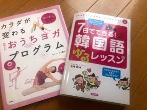 ブックマニアに売った韓国語とヨガの本