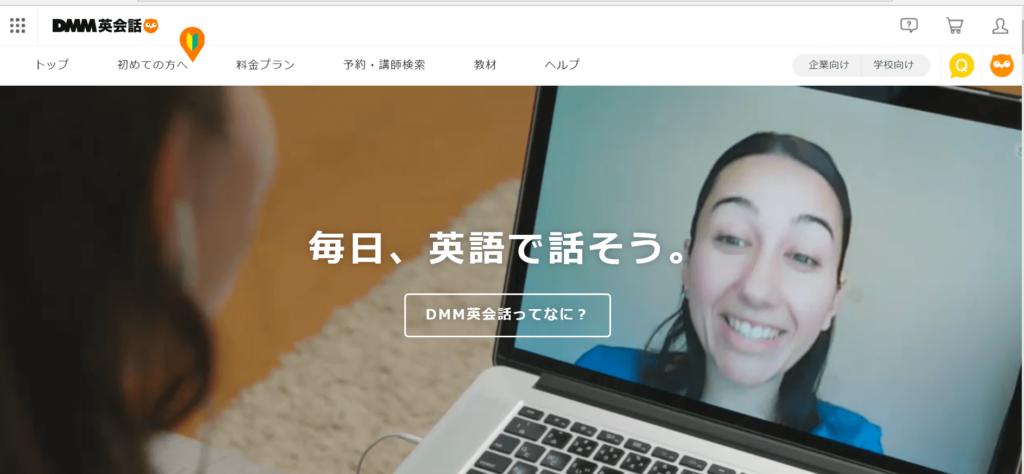 DMM英会話のホーム画面