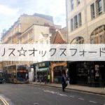 イギリスのハリーポッターの街・オックスフォード観光