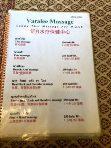 Varalee Massage のメニュー例
