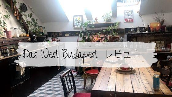 Das Nest Budapestレビュー