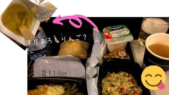 エールフランス、パリ東京便の機内食(夕食)