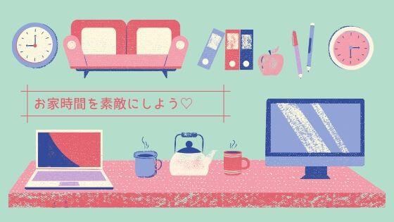 お家で暇な時間を充実させる方法