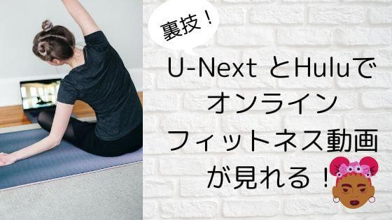 裏技 u-next