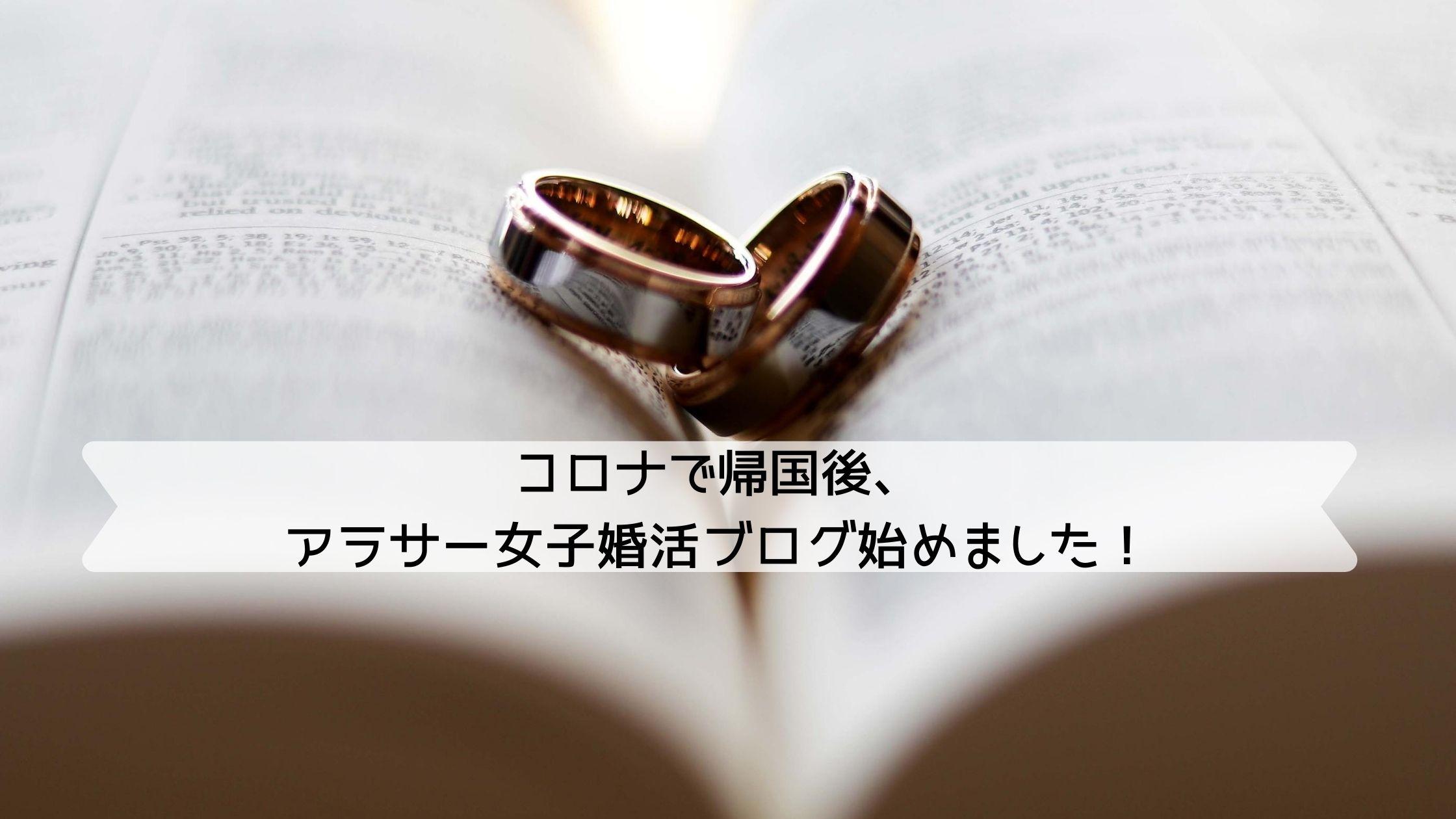 ブログ アラサー 婚活