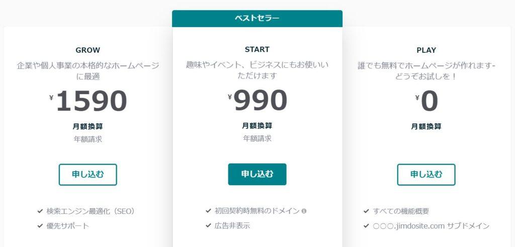 jimdoホームページ作成 料金表