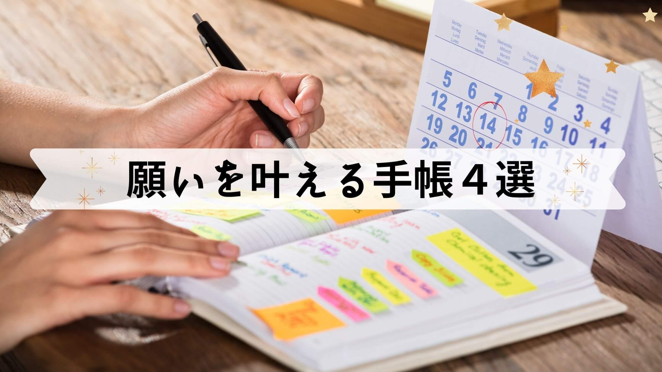 おすすめ 手帳 2021