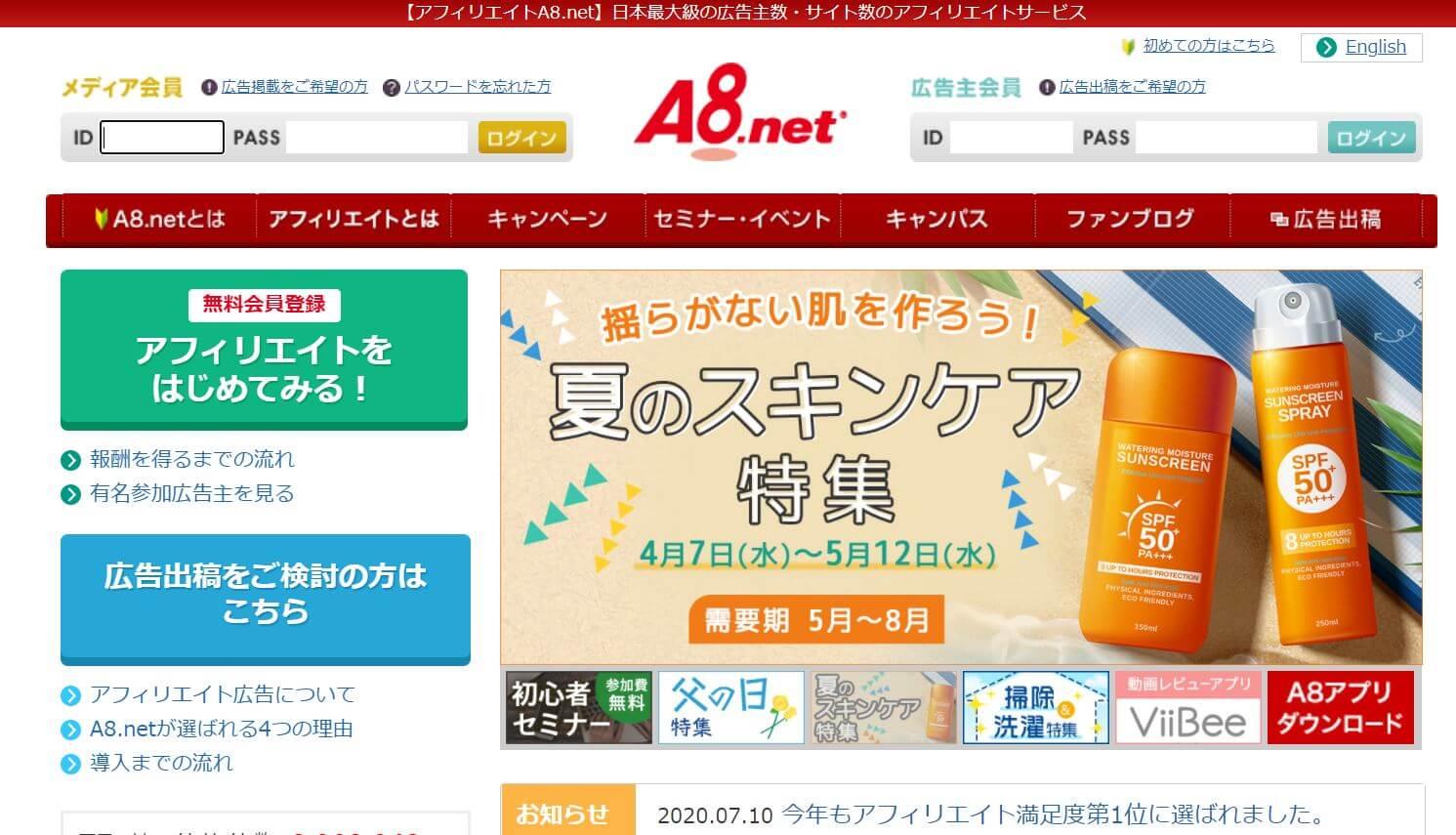 A8netのホーム画面