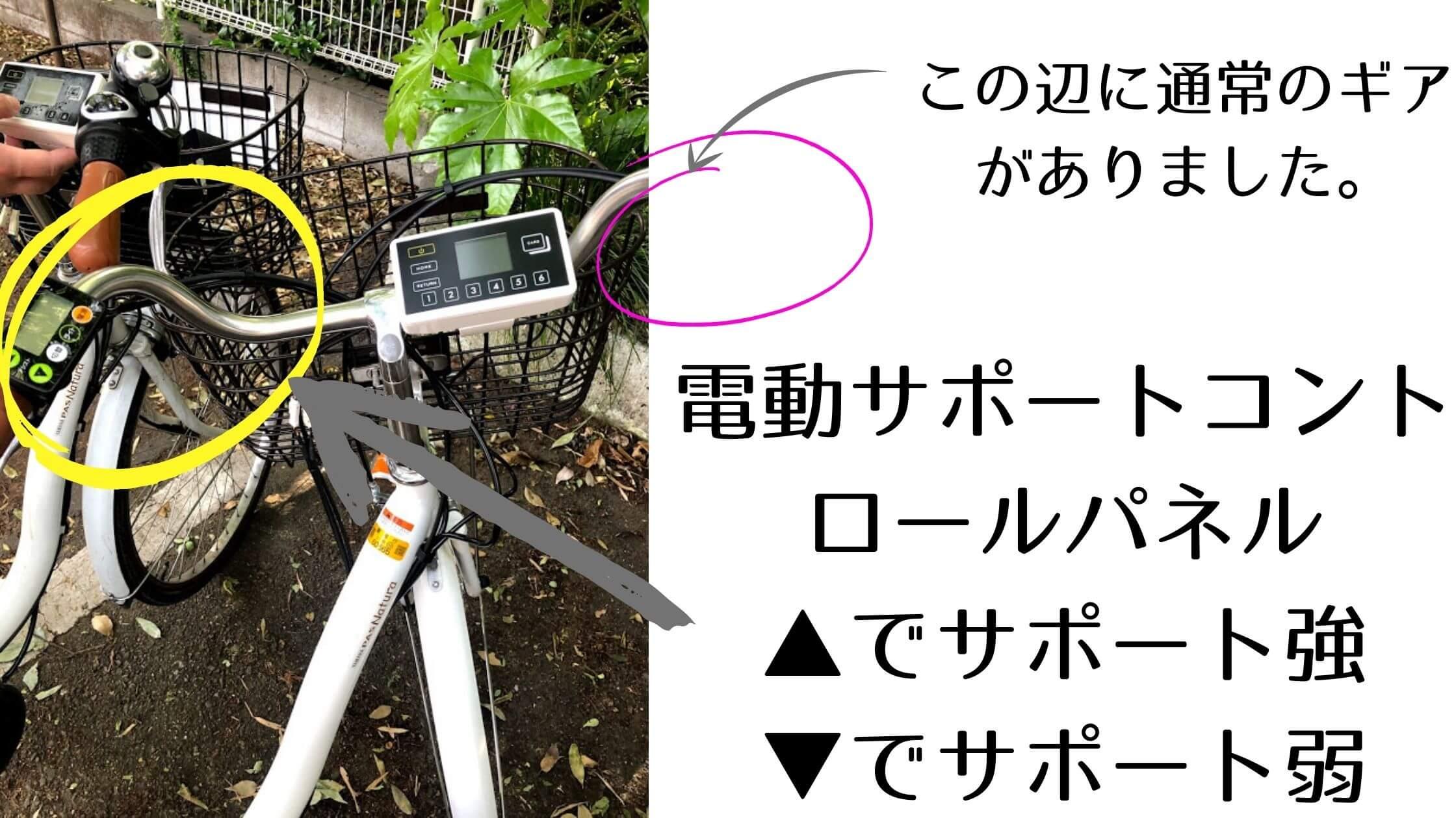 通常のギアと電動サポートコントロールパネルの写真