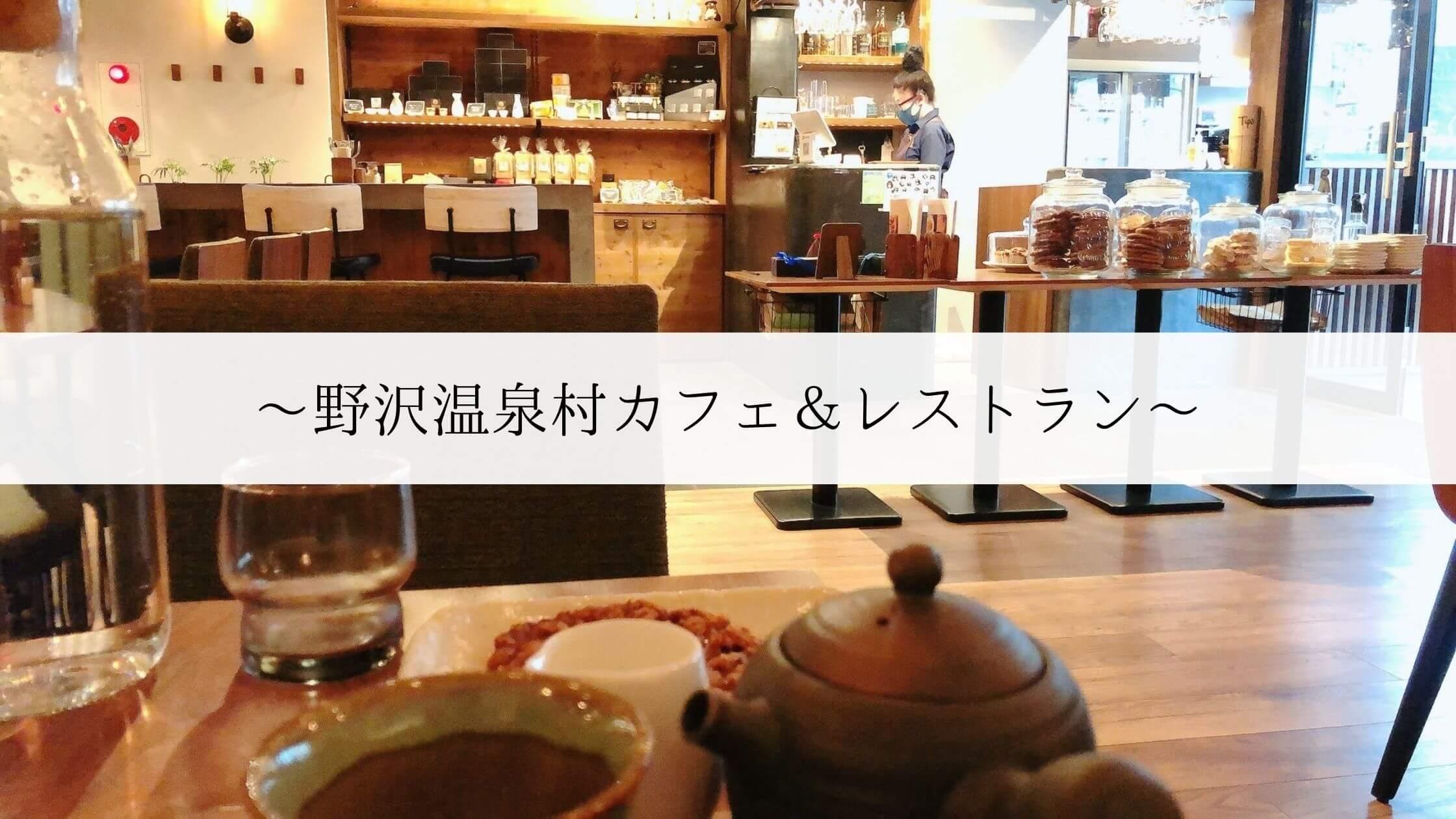 野沢温泉村カフェ&レストラン