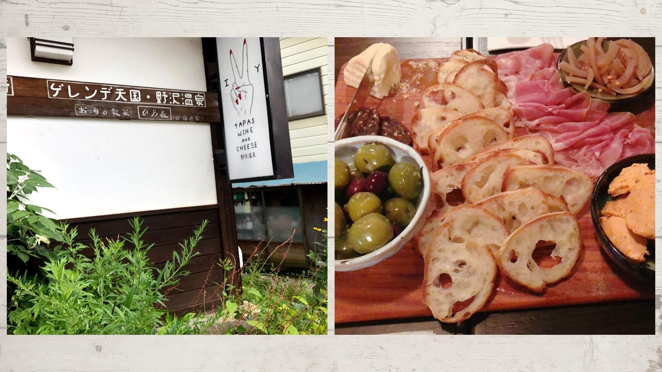 野沢温泉村 IVY Tapas Wine & Cheese