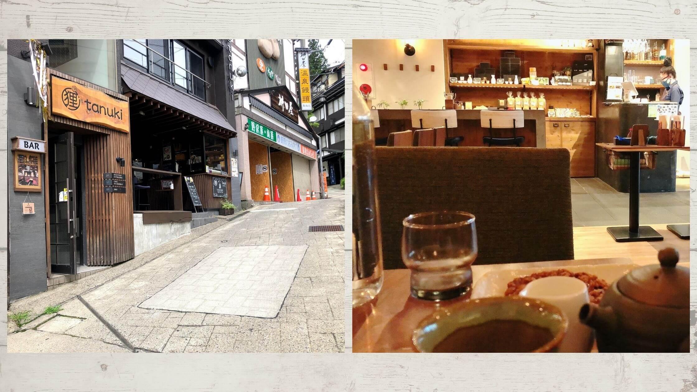 野沢温泉村 狸カフェ