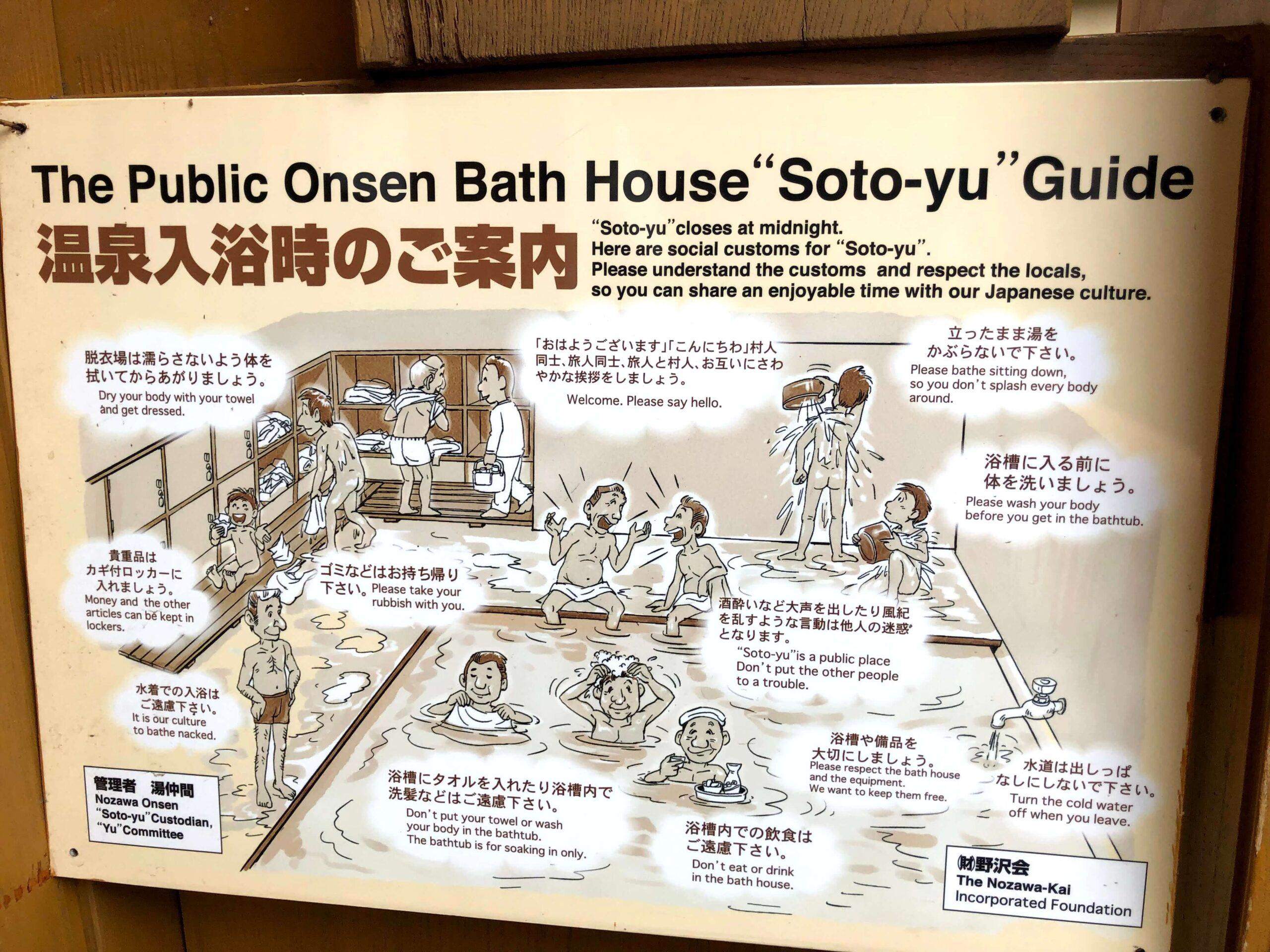 野沢温泉 外湯のマナー
